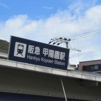 阪急『甲陽園』駅